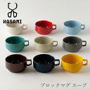 ハサミ ブロックマグ スープ(HASAMI) 1