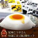 紀州こうやさん特産ごま豆腐3種セット【産直グルメ】