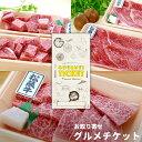 選べる松阪牛 お肉 ギフト券 お取り寄せグルメチケット 3種