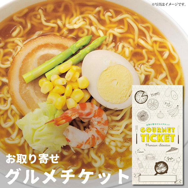 お取り寄せグルメチケット全日本味くらべラーメン7食セット グルメギフトギフト券カタログギフトギフトカード  おしゃれ父の日内祝い