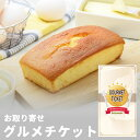 お取り寄せグルメチケット ビアードパパ ふんわり窯出しケーキセット(チーズ&キャラメル)