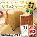 忘年会 目録 景品 【メープルシロップ風味のシフォンケーキ】...