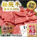 景品 目録 肉 【松阪牛焼肉用400g】 A3パネル付き 目録 景品 ...