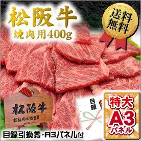景品 目録 肉 【松阪牛焼肉用400g】 A3パネル付き 目録 景品 忘年会 目録 景品 二次…