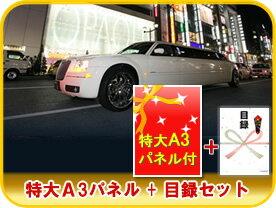 【目録・特大A3パネル付き】豪華リムジンクルージング東京または大阪