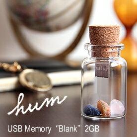 単品 景品【humブランク 小瓶のカタチをしたUSBメモリー】 忘年会 景品 二次会 景品 ビ…