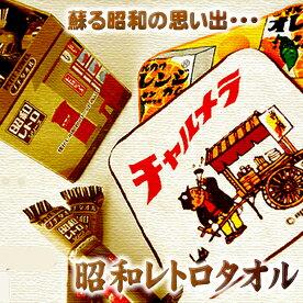 【ハンカチ代わりにどうぞ。】昭和レトロタオル