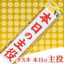 タスキ 本日の主役 二次会、忘年会 景品、イベント用品、パーティーグッズ