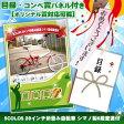 目録・コンペ賞パネル付き 5COLOS 20インチ折畳み自転車 シマノ製6段変速付【オリジナル賞対応可能】