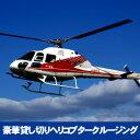 豪華貸し切りヘリコプタークルージング(最大5名乗車可能)横浜 日没前5分コース  A3パネル付...