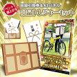 景品トレジャーセット 『20インチ折り畳み自転車HUMMER』【目録引換券・A3パネル付き】
