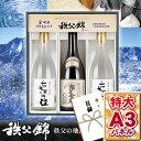 目録 酒 景品 【秩父の地酒 焼酎セット(3本入り) 目録引...