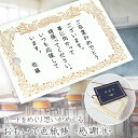 二次会 ビンゴ 景品 【おもいで色紙帳 感謝状】 忘年会 景...