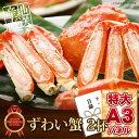 目録 景品 二次会 【ずわい蟹 2杯(500gupx2)】 ...