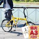 景品 目録 【HUMMER 20インチ折畳自転車】 A3パネ...
