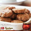 デンマーク王室御用達 コペンハーゲン チョコチップクッキー 【デンマーク】
