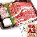 目録 肉 景品 【老舗精肉店丸賢の焼肉用肉とタレ】 A3パネ