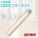 USB充電式 LED センサーライト 人感センサー 33LED アルミ 最新版 光センサー 4モード マグネット付き 省エネ 超寿命 階段 クロゼット 玄関に最適