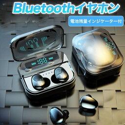Bluetooth イヤホン Bluetooth5.0 ワイヤレス イヤホン IPX7完全防水 LED電量表示 30M Bluetooth接続距離 電池残量インジケーター付き イヤホン Hi-Fi 高音質 AAC対応 最新bluetooth 5.0 EDR搭載 完全ワイヤレスイヤホン 自動ペアリング