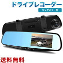 2019最新版 ドライブレコーダー バックミラー型 リアカメラ 前後カメラ ミラーモニター HD1080P 4.3インチ 170度広角 Gセンサー搭載 車載カメラ 常時録画 高速起動 動体検知 駐車監視 日本語説明書付き あおり運転対策