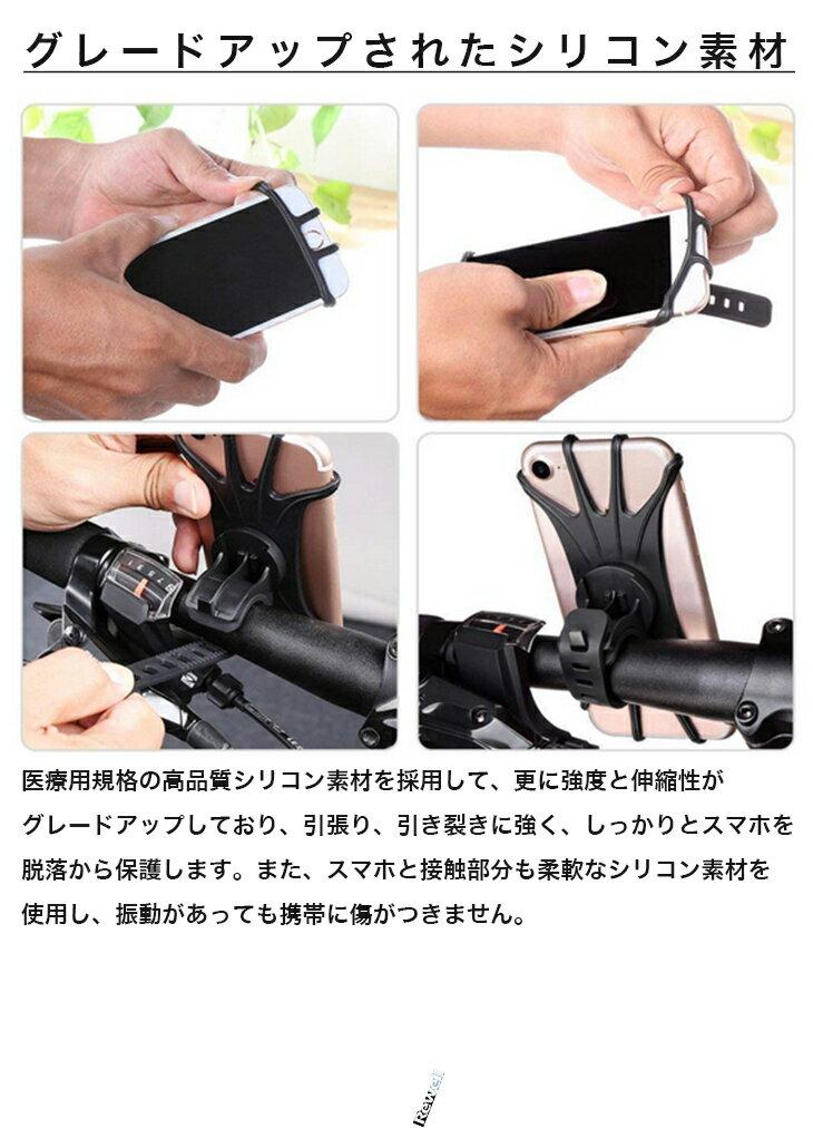 自転車用ホルダー 4-6インチのスマホに適用 脱落防止 iPhone、Android多機種対応 スマホホルダー 自転車/バイク用スタンド シリコン製 超簡単に脱着 GPSナビ 360度回転可能