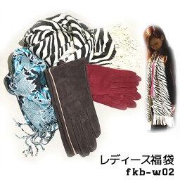 レディース 福袋 マフラー ストール 手袋 本革 レザー 2020 ぽっきりfkb-w02