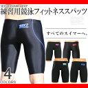 【即日発送】競泳水着 メンズ 練習用 水泳 大きいサイズ スイミングウェア インストラクターにも人気! sale-ns-2595