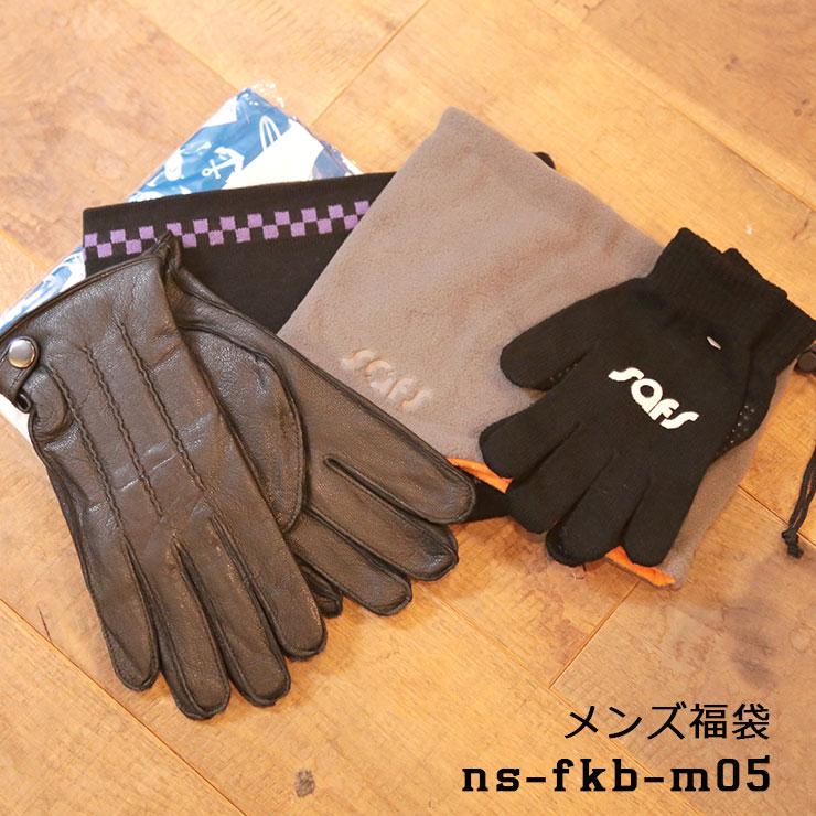 福袋 メンズ 2020 レザー手袋必ず入ってくる!! レザー 手袋 ニット手袋 ネックウォーマー ショップバッグ 5点入り ns-fkb-m05