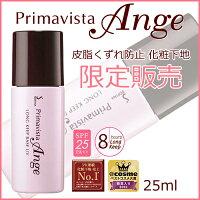 プリマヴィスタアンジェ皮脂くずれ防止化粧下地SPF25/PA++25ml【海外限定品】
