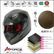 【WINS】A-FORCE超軽量カーボンヘルメットインナーレッドタイプ