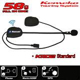 【Kemeko】【Bluetooth】バイク用インナーステレオヘッドセットKR02 スタンダードタイプ【あす楽対応】