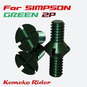 【ゆうパケット対応】【SIMPSON】【KEMEKO】シールドピボットアルミスクリューグリーンアルマイトタイプ【あす楽対応】