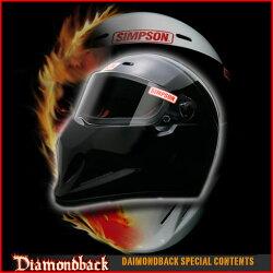 【シンプソンヘルメット】日本仕様ダイヤモンドバック艶ありブラック