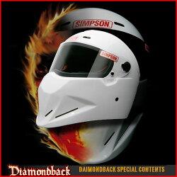 【シンプソンヘルメット】日本仕様ダイヤモンドバック艶ありホワイト
