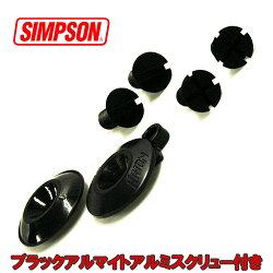 【メール便OK!】【シンプソン】SIMPSONシールドピボットセットシールド取付用のオプションパーツ【あす楽対応】
