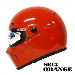 フリーラインカスタマイズカラーSB13オレンジ