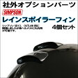 【SIMPSON】KEMEKOオリジナル レインスポイラーフィン 国内仕様社外オプション【あす楽対応】