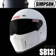 シンプソン ヘルメット スーパーバンディット ホワイト フェイス