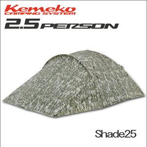 【即納!】【Kemekoキャンピングシステム】2.5人用コンパクトツーリングテント Shede25 【RCP】【あす楽対応】 02P06May14