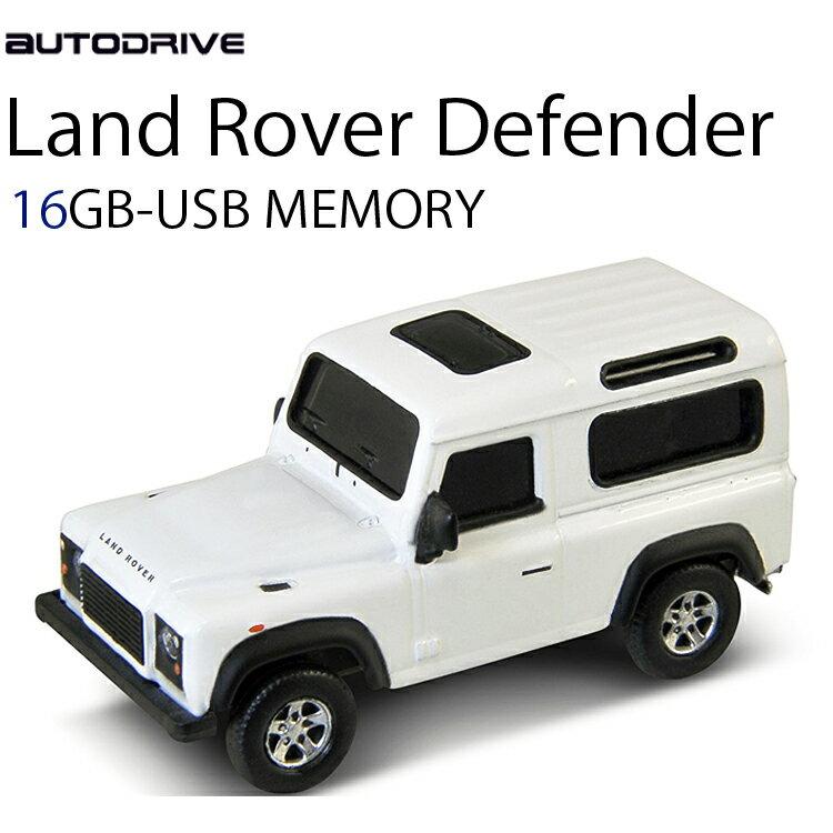 AUTODRIVE オートドライブ16GB LANDROVER ディフェンダー WHITE USBメモリー 外付けストレージ ランドローバー あす楽対応画像