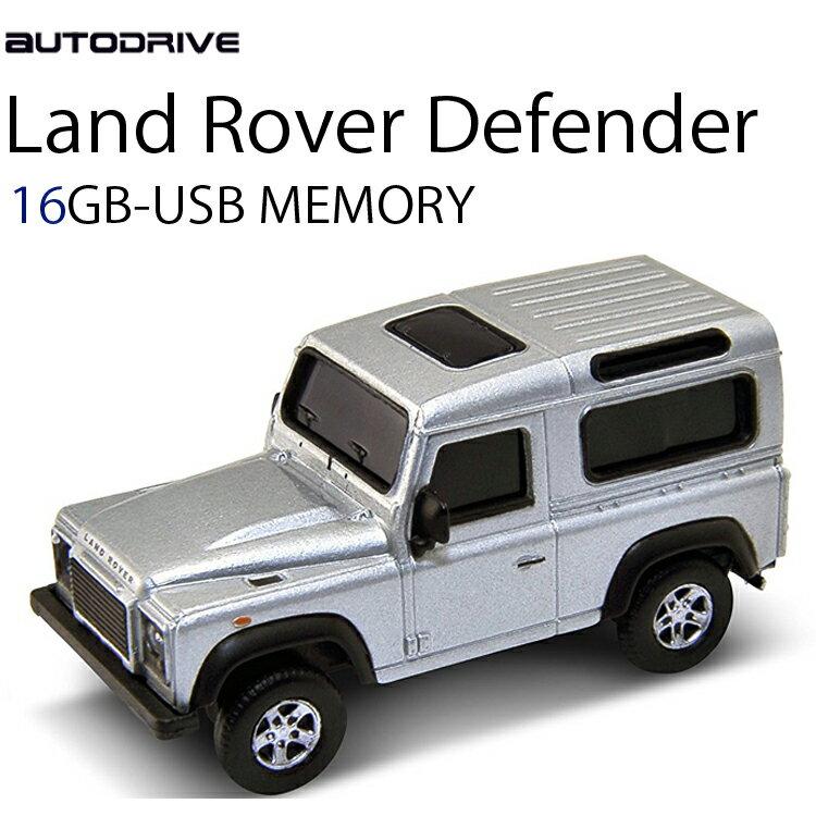 AUTODRIVE オートドライブ16GB LANDROVER ディフェンダー SILVER USBメモリー 外付けストレージ ランドローバー あす楽対応画像