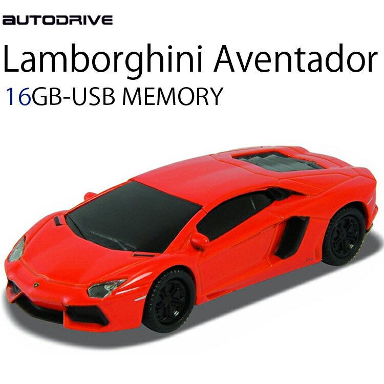 AUTODRIVE オートドライブ16GB LAMBORGHINI アヴェンタドール ORANGE USBメモリー 外付けストレージ ランボルギーニ あす楽対応画像