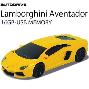 AUTODRIVE オートドライブ16GB LAMBORGHINI アヴェンタドール YELLOW USBメモリー 外付けストレージ ランボルギーニ あす楽対応