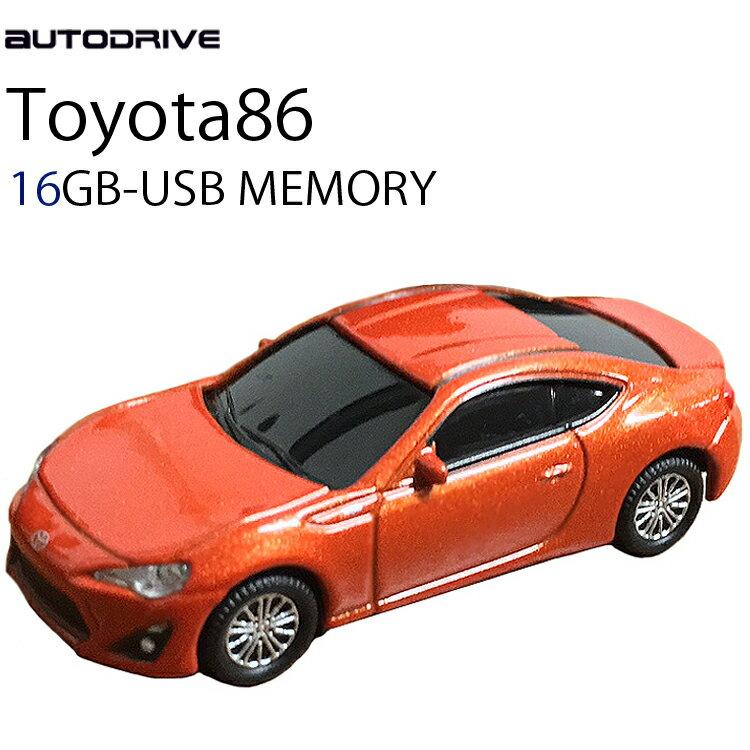 AUTODRIVE オートドライブ16GB TOYOTA86 ORANGE USBメモリー 外付けストレージ トヨタ86 あす楽対応画像