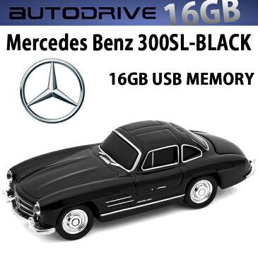 AUTODRIVE オートドライブ16GB MERCEDESBENZ 300SL BLACK USBメモリー 外付けストレージ メルセデスベンツ【あす楽対応】