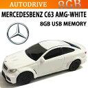 【送料無料】AUTODRIVE オートドライブ8GB メルセデスベンツ C63 AMG ホワイト USBメモリー【あす楽対応】