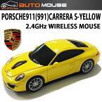 AUTOMOUSE オートマウス PORSCHE911(991)CARRERA S イエロー ポルシェ カレラS型ワイヤレスマウス 2.4GHz【あす楽対応】