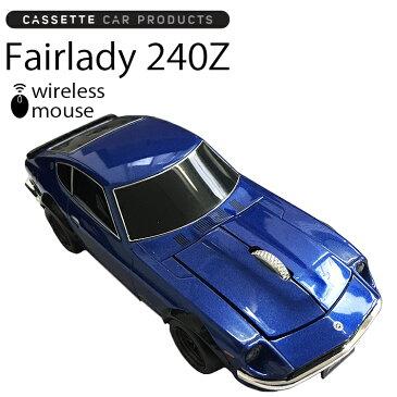 カセットカーマウス FAIRLADY240Z 日産フェアレディZ ミッドナイトブルー 光学式ワイヤレスマウス 電池式 条件付き送料無料 あす楽対応