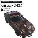 カセットカーマウス FAIRLADY240Z 日産フェアレデ...