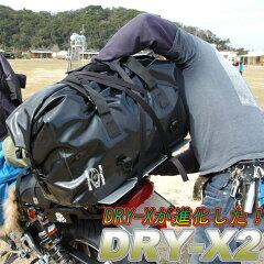 レビュープレゼント企画中!【即納】Newモデル登場!オリジナルドライバッグ ドライエックス2...